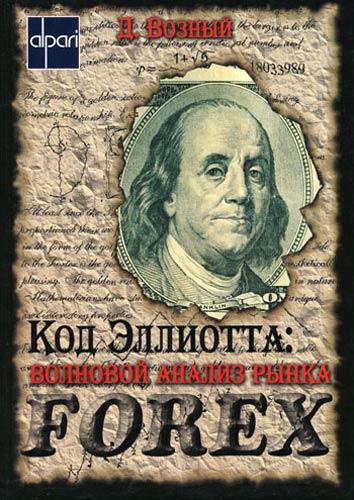 Код Эллиотта. Дмитрий Возный