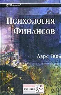 Психология финансов. Л. Твид