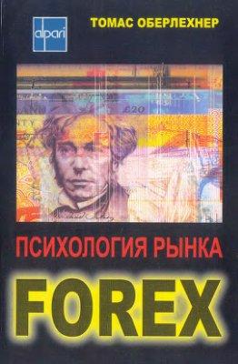 Психология рынка FOREX. Т. Оберлехнер