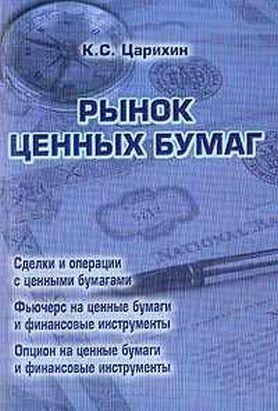 Практикум по курсу Рынок ценных бумаг. К. Царихин