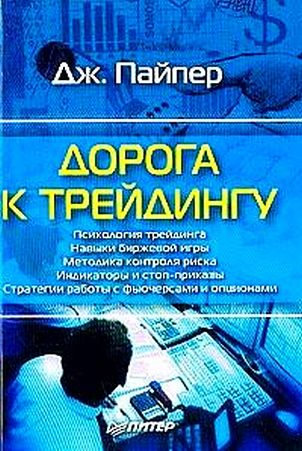 Дорога к трейдингу. Д. Пайпер