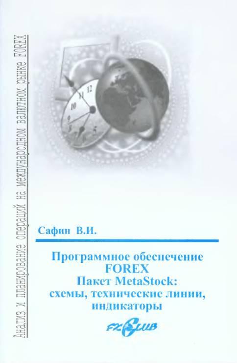 Пакет Метасток-схемы, технические линии, индикаторы. В. Сафин