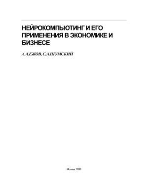 Нейрокомпьютинг и его применения в экономике и бизнесе. А. Ежов, С. Шумский.