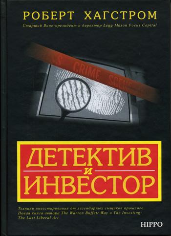 Детектив и инвестор. Роберт Хагстром