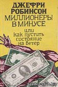 Миллионеры в минусе. Д. Робинсон