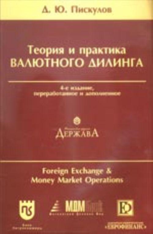 Теория и практика валютного дилинга. Д. Пискулов