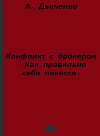 Конфликт с брокером.Как правильно себя А. Дьяченко