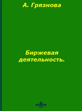 Биржевая деятельность А.Грязнова
