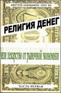 Религия Денег или Лекарство от Рыночной Экономики. Дмитрий Неведимов