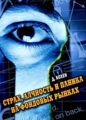 Психология фондового рынка-страх, алчность и паника. Д. Кохен