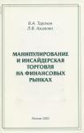 Манипулирование и инсайдерская торговля на финансовых рынках. В. Тарачев, Л. Азимова