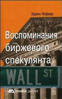 """Эдвин Лефевр """"Воспоминания биржевого спекулянта"""""""